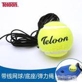 帶線網球 單人網球訓練器帶繩回彈常規網球寵物健身甩甩球 下標免運