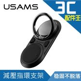 USAMS US ZJ044 減壓指環支架 多功能旋轉支架 防摔指環 黏貼 360度旋轉 超薄 指環 支架 手機/平板