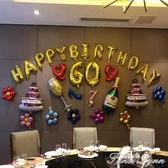 爸爸媽媽60歲長輩生日快樂布置裝飾老人過壽壽宴壽字場景氣球套餐 HM 范思蓮恩