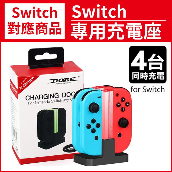 任天堂 Switch Joy-Con 手把 雙用 控制器 充電座 充電器