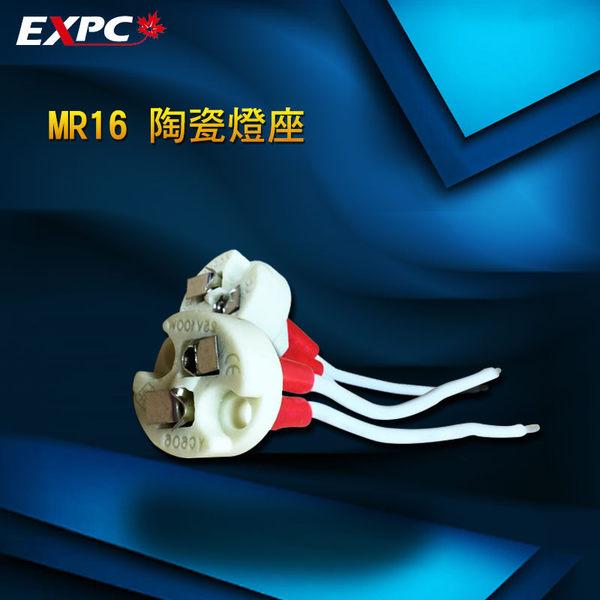 (4入) LED MR16 投射燈 陶瓷燈座 免安裝 X-LIGHTING