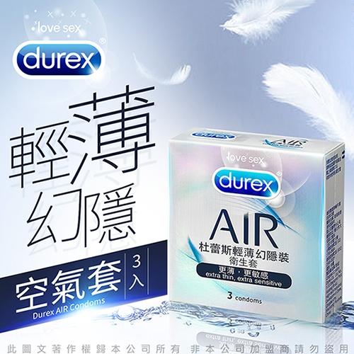 衛生套 成人世界 Durex杜蕾斯 AIR輕薄幻隱裝保險套 3入 保險套/薄型裝/片/型 避孕 超薄 激情