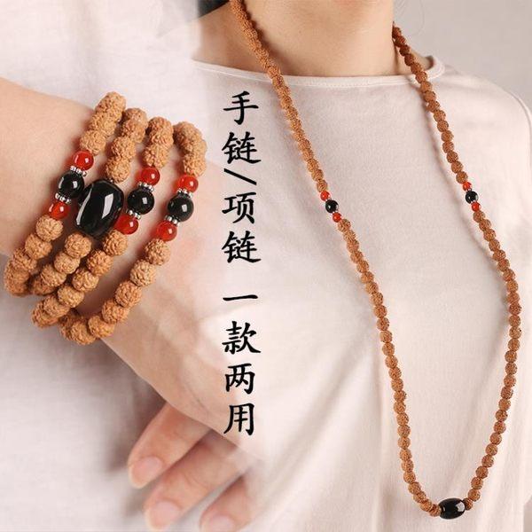 佛珠 尼泊爾小金剛菩提子手串108顆 手鍊 佛珠念珠吊墜男女項鍊手持 卡菲婭