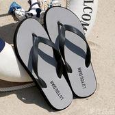 人字拖男士涼拖鞋夏天防滑時尚潮流外穿個性室外越南橡膠海邊沙灘      麥吉良品