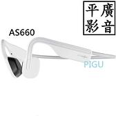 平廣 送袋 AfterShokz AS660 純真白 台灣公司貨保固1年 白 骨傳導 藍芽耳機 白色 OPENMOVE