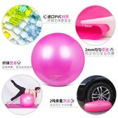 瑜伽球加厚防爆初學者瑜珈球兒童孕婦分娩減肥瘦身平衡健身球      芊惠衣屋