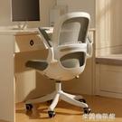 電腦椅 伊卡電腦椅辦公椅學生學習舒適久坐小網椅書房靠背宿舍會議轉椅子 快速出貨