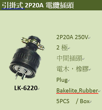引掛式2P20A電纜插頭 LK-6220
