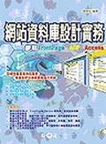 二手書博民逛書店《網站資料庫設計實務:使用FrontPage、Access & ASP》 R2Y ISBN:9574666476