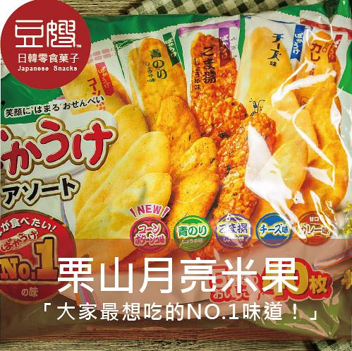 【豆嫂】日本零食 栗山月亮米果(33枚入)