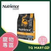 Nutrience紐崔斯 黑鑽頂極無穀貓糧+營養凍乾(火雞肉+雞肉+鮭魚) 2.27kg【TQ MART】