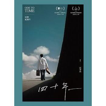 民歌紀錄片 四十年 藍光BD (音樂影片購)