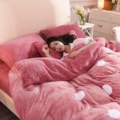 素色珊瑚絨法萊絨加厚法蘭絨1.8m床品套件床單冬季被套igo 夏洛特居家