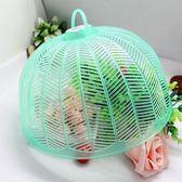 家用小號塑料圓形菜罩廚房防蠅帶手提餐桌飯菜罩食物罩子3個裝 滿天星