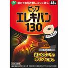 【日本原裝】易力氣磁力貼 130(48粒...