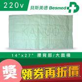 【貝斯美德】濕熱電熱毯 熱敷墊 (14x27吋 腰背部/大面積,220V電壓),贈品:304不銹鋼筷x1