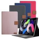 Xmart for iPad Air4 10.9吋 2020 微笑休閒風支架皮套