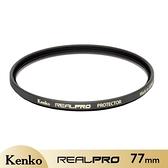 【南紡購物中心】Kenko REAL PRO PROTECTOR 77mm防潑水多層鍍膜保護鏡