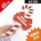 A1103_聖誕蝴蝶結拐杖48*26cm...