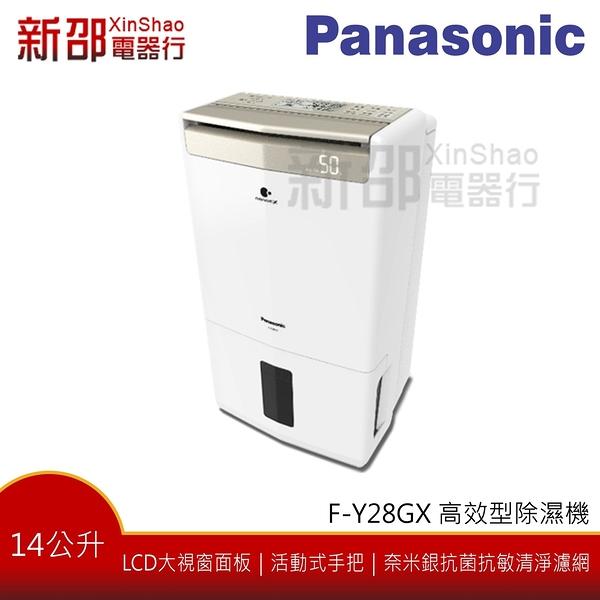 【退貨物稅1200元】*~新家電錧~* 【Panasonic國際牌 F-Y28GX】14公升ECO NAVI高效型除濕機