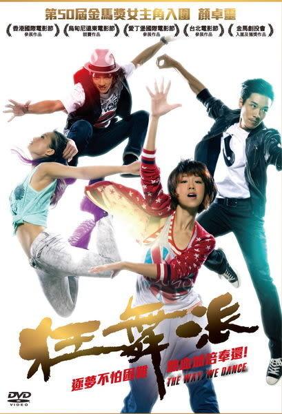 狂舞派 DVD(購潮8)