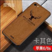 蘋果 6/6s 手機殼 iPhone 6/6s plus 全包防摔潮牌矽膠手機殼 超薄新款布紋軟潮 個性創意 手機保護套