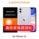 快速出貨 NIRDOSA iPhone 11 滿版全透明 玻璃鏡頭保護貼 6.1吋