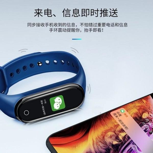 蘋果安卓通用智慧手環手錶運動計步器測防水情侶男女學生 童趣屋