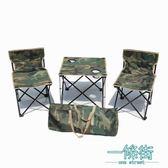 戶外便攜折疊桌椅迷彩中號三件套五件套休閑自駕游組合套椅【一條街】