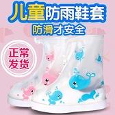 兒童雨鞋套防水雨天男童女童雨天寶寶防雨鞋套小學生加厚耐磨防滑 創意空間