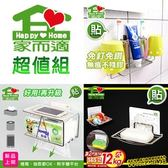 家而適多功能衛生紙架附手機平台+肥皂架+牙膏牙刷架(超值三件組)廚房浴室收納 重複貼