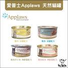Applaws愛普士〔天然主食貓罐,4種口味,70g〕(一箱24入)