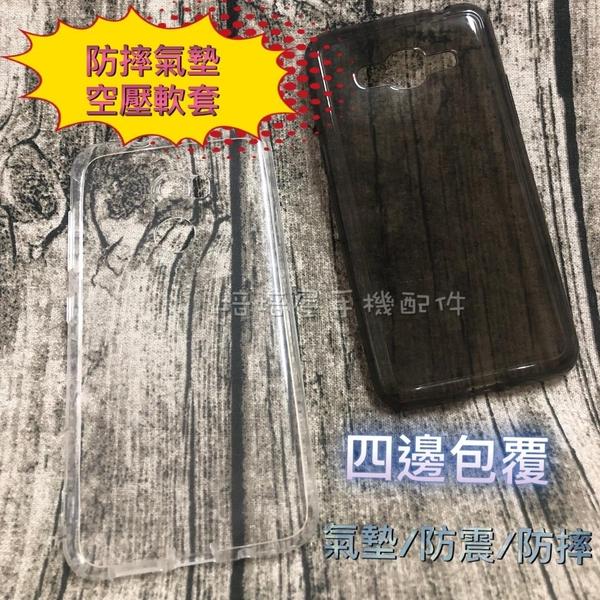三星Galaxy A8 SM-A800IZ/SM-A800YD/SM-A800YZ《防摔空壓殼 防震氣墊軟套》防撞殼透明殼氣囊手機套