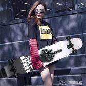 滑板初學者成人長板男女生四輪滑板車公路刷街韓國雙翹舞板        瑪奇哈朵