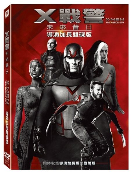 X戰警 未來昔日 導演加長雙碟版 DVD X-Men  Days Of Future Past Rogue Cut Ed