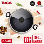 Tefal法國特福 新經典系列36CM雙耳不沾炒鍋(加蓋) SE-B5039295