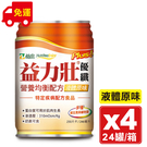 益富 益力壯PLUS優纖營養均衡配方(原味) 24罐X4箱 (蛋白質可用於肌肉生長) 專品藥局【2016069】