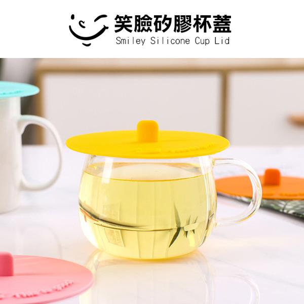 Qmishop 蓋子 密封蓋 防塵蓋 矽膠密封 保鮮蓋 茶杯蓋 笑臉矽膠杯蓋【J3086】