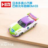 Norns 【日貨Tomica多美小汽車(巴斯光年跑車DM-03)】日本TOMICA 多美小汽車