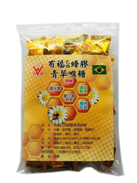 有福巴西蜂膠  蜂膠喉糖 促銷優惠價$99/包