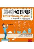 趣味物理學:別萊利曼趣味科學系列