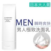 資生堂  男人極致洗面乳150ml   日本SHISEIDO  MEN大人氣男人專用  加贈竹炭吸油面紙/包  [ IRiS 愛戀詩 ]