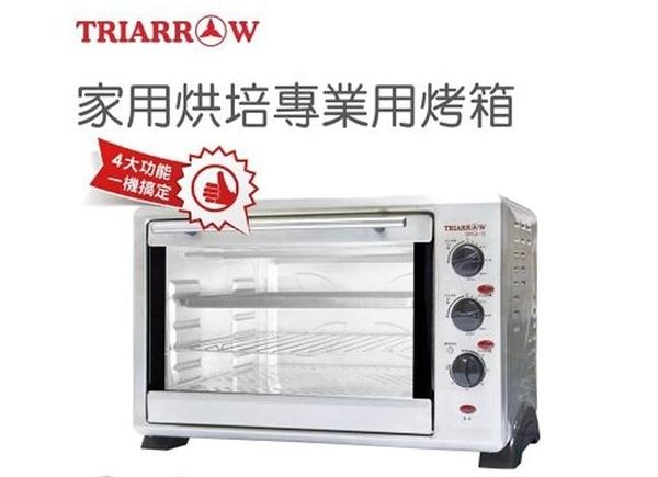 三箭牌 45L家用烘培專業用烤箱CKFL6-12 (贈增高網架)~內外不鏽鋼材質