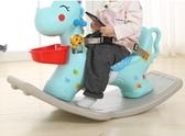 木馬兒童搖馬塑料寶寶搖搖馬帶音樂玩具1-2周歲搖椅嬰兒小搖搖車   汪喵百貨
