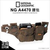 國家地理 NG 非洲系列 A4470 腰包 相機包 肩背包 微單眼 公司貨★24期免運★薪創數位