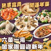 【吃浪食品】豬事富貴開運年菜7件組(六菜一湯)