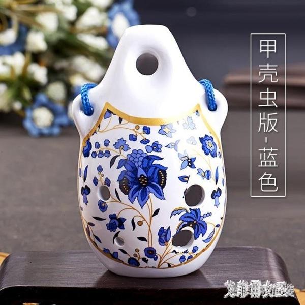 陶笛 6孔易學樂器古塤青花瓷塤笛TA1056【艾菲爾女王】