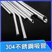《台灣SGS檢驗合格》304不銹鋼吸管 單支 散裝 波霸吸管 直吸管 彎吸管 兒童短吸管 環保吸管