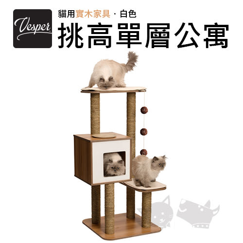 PetLand寵物樂園《Hagen赫根》Vesper實木挑高單層公寓貓跳台(2色) 貓爬架/貓基地【免運】