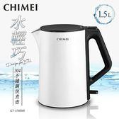 CHIMEI奇美 1.5L三層防燙不鏽鋼快煮壺 KT-15MD00